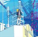 富士葵 / 有機的パレットシンドローム(初回限定デラックス盤/2CD+Blu-ray) [CD]