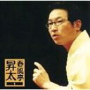 春風亭昇太 / 朝日名人会ライヴシリーズ29: 春風亭昇太1[権助魚]・[御神酒徳利] [CD]