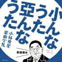 小んなうた 亞んなうた 〜小林亜星 楽曲全集〜 歌謡曲編 [CD]