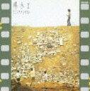 井上陽水 / 陽水II センチメンタル [CD]