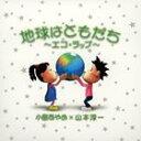 小島あやめ×山本淳一 / 地球はともだち〜エコ・ラップ〜(CD+DVD) [CD]