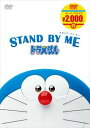 STAND BY ME ドラえもん【映画ドラえもんスーパープライス商品】 [DVD]
