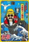[送料無料] FNS27時間テレビ「ビートたけし中継」presents 火薬田ドン物語 [DVD]
