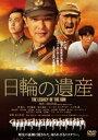 [送料無料] 日輪の遺産 特別版 DVD [DVD]