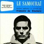 フランソワ・ド・ルーベ(音楽) / オリジナル・サウンドトラック サムライ<完全盤>(低価格盤) [CD]