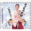 オホーツク太郎 / ほっちゃれ節/面影エレジー [CD]
