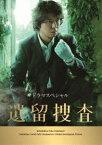 ドラマスペシャル 遺留捜査 [DVD]