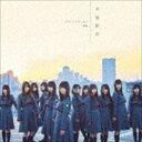 欅坂46 / 不協和音(TYPE-D/CD+DVD) [CD]