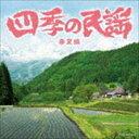四季の民謡〜春夏編〜 [CD]