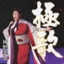神野美伽 / 極歌 [CD]