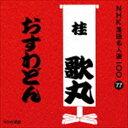 桂歌丸 / NHK落語名人選100 77 桂歌丸::おすわどん [CD]