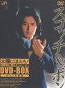 [送料無料] 太陽にほえろ! スコッチ&ボン編1 DVD-BOX スコッチ登場(初回限定) [DVD]