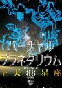 [送料無料] バーチャル・プラネタリウム 自宅で愉しむ「全天88星座」の世界 [DVD]
