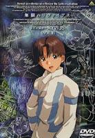 おすすめロボットアニメ8位:『無限のリヴァイアス』