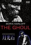 ボリス・カーロフのグール 月光石 [DVD]