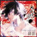緋影(CV.石川界人) / 黒蝶のサイケデリカ キャラクターCD Vol.1 緋影 [CD]