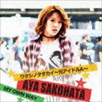 迫畠彩 / ワタシノタタカイ〜元アイドルA〜(Type II) [CD]