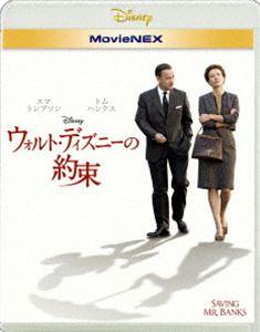 ウォルト・ディズニーの約束 MovieNEX [Blu-ray]