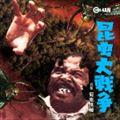 菊池俊輔(音楽) / 昆虫大戦争 オリジナル・サウンドトラック [CD]