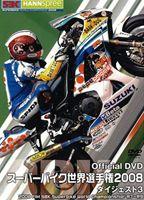 [送料無料] スーパーバイク世界選手権2008 ダイジェスト3 2008FIM SBK Superbike World Championship R7〜R9 [DVD]