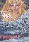 [送料無料] 宇宙戦艦ヤマト 3 DVDメモリアルBOX [DVD]