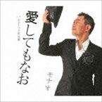モナオ / 愛してもなお/オホーツク男哀歌 [CD]