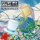 シリアル⇔NUMBER / 琉海WahLD!(CD+DVD) [CD]
