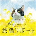 コトリンゴ(音楽) / 旅猫リポート オリジナル・サウンドトラック [CD]