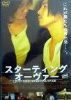 [送料無料] スターティング・オーヴァー [DVD]