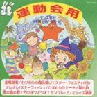 アンサンブル・アカデミア/ダンス教材 運動会用IV [CD]