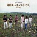 森田公一とトップギャラン / DREAM PRICE 1000 青春時代 [CD]