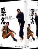 悪名 DVD-BOX [DVD]