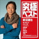 新沼謙治 / 究極ベスト/新沼謙治 [CD]