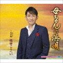 福田こうへい / 母ちゃんの浜唄 c/w 父子鷹 [CD]