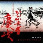 渡辺俊幸(音楽) / NHK 木曜時代劇 かぶき者 慶次 オリジナルサウンドトラック [CD]