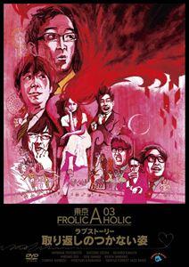 [送料無料] 東京03 FROLIC A HOLIC ラブストーリー「取り返しのつかない姿」 [DVD]