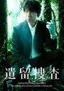 [送料無料] 遺留捜査 DVD-BOX [DVD]