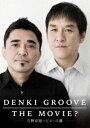 電気グルーヴ/DENKI GROOVE THE MOVIE? 〜石野卓球とピエール瀧〜(通常盤) [DVD]