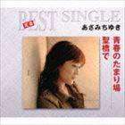 あさみちゆき / 定番ベスト シングル::青春のたまり場/聖橋で [CD]