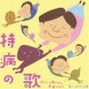 仲本工事 / 持病の歌〜ぼくには夢がある 希望がある〜 [CD]