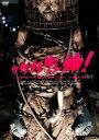 [送料無料] 怪怪怪怪物! [DVD]