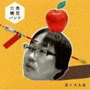 六角精児バンド / 石ころ人生 [CD]