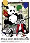 [送料無料] ASIAN KUNG-FU GENERATION/映像作品集6巻〜Tour 2009 ワールド ワールド ワールド〜 [DVD]