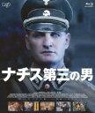 [送料無料] ナチス 第三の男 Blu-ray [Blu-ray]