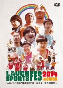"""LAUGH SPORTS FES 2014 in CHIBA〜よしもと若手""""ほぼほぼ""""オールスターズ大運動会 [DVD]"""