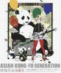 [送料無料] ASIAN KUNG-FU GENERATION/映像作品集6巻〜Tour 2009 ワールド ワールド ワールド〜 [Blu-ray]
