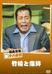 [送料無料] 松竹新喜劇 藤山寛美 竹輪と蒲鉾 [DVD]