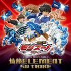 SV TRIBE / TVアニメ 獣旋バトル モンスーノED主題歌:: 情熱ELEMENT [CD]