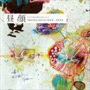 菅野祐悟 / フジテレビ系ドラマ 昼顔 平日午後3時の恋人たち オリジナル・サウンドトラック [CD]