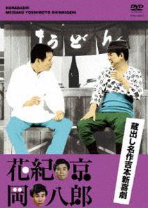 蔵出し名作吉本新喜劇 花紀京・岡八郎 [DVD]